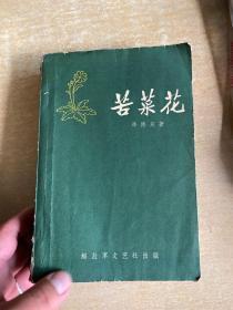 文革大毒草 经典十七年小说《苦菜花》 1958年一版1959年第六次印刷本!非馆藏!!