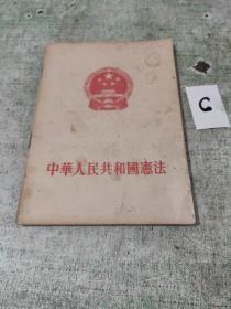 中华人民共和国宪法(54年1版2印)