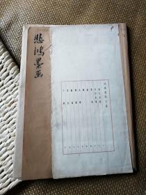 五十年代经典画册《悲鸿墨画》==== 1958年4月 一版一印 2700册
