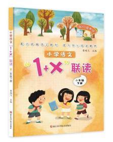 小学语文1 X联读(2下)/我们读书吧