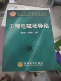 工程电磁场导论