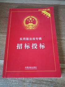 招标投标(法规专辑 实用版 2014年新3版)