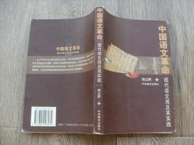 中国语文革命 现代语文观及其实践