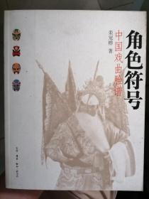 角色符号:中国戏曲脸谱(栾冠桦  著)