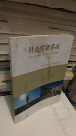 社会学家茶座(总第五十一辑 2014第4辑)/ 张立升、王焱 编 / 山东人民出版社9787209088459