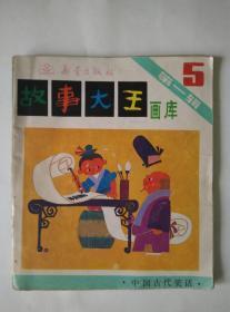 故事大王画库第一辑4本合售