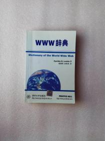 WWW 辞典