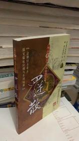 四逆散 / 作者:  高兆旺,张丽编著/ 出版社:  中国医药科技出版社9787506739559