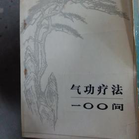 气功疗法100问(32开A)