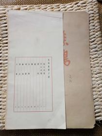 【超珍罕 廖静文 早期 1958年 签名 签赠本 赠苏联朋友】五十年代经典画册《悲鸿墨画》==== 1958年4月 一版一印 2700册