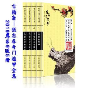 张志春奇门遁甲实例应用与评析四本全集