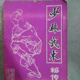 少林武术(32开A)