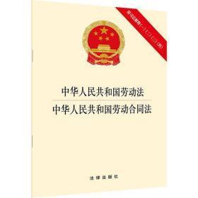 正版现货 2019年新 中华人民共和国劳动法 中华人民共和国劳动合?