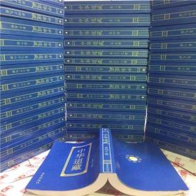 中华道藏 全49册16开大本 无删减精华版 历代道教文献之集大成