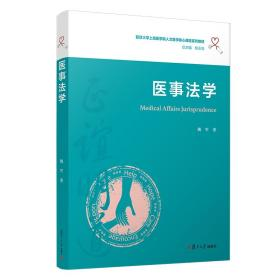 医事法学(复旦大学上海医学院人文医学核心课程系列教材)