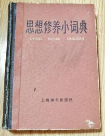 思想修养小词典
