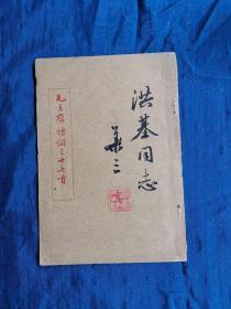 毛主席诗词三十七首(岭南近现代书圣 麦华三 毛笔签赠钤印本)