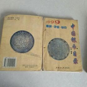 中国银币目录:1999