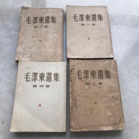 毛选 一版一印 繁体竖版 32开 初版 毛泽东选集1234