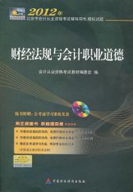 正版2012年北京市会计从业资格考试教材(辅导书 模拟试题)-财