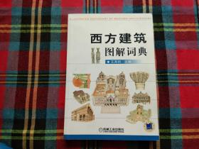 西方建筑图解词典