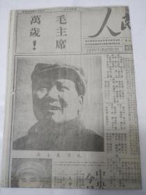人民日报1949.10.1开国大典 原版复制