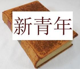 稀缺, 《 圣经-- [詹姆斯国王版] 》  约1860年出版,
