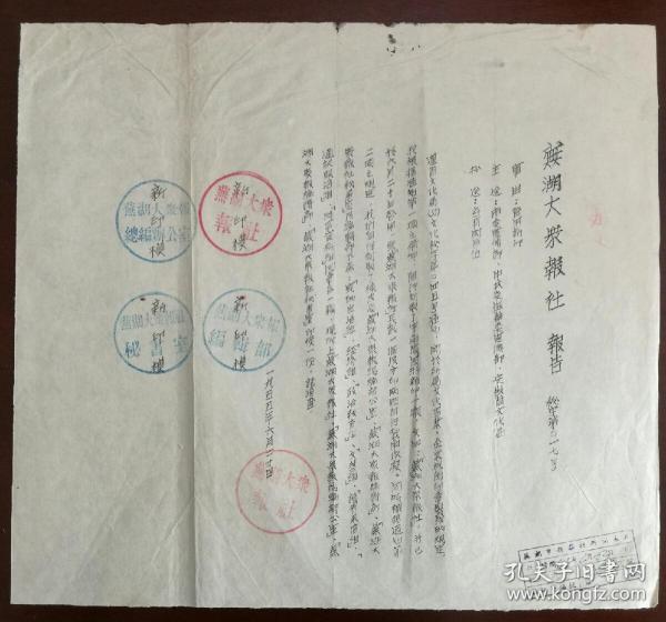 安徽《蕪湖大眾》報社報告