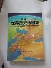 泰晤士 世界历史地图集 (1982年4月版 品相很好 如图)