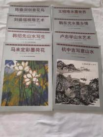 中国当代画坛著名画家精品荟萃第二辑 8本合售