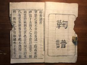乾隆木刻套印:菊谱 芥子园画传菊谱 一册全
