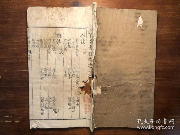 清木刻《芥子园画传》 卷三 石谱 一册全