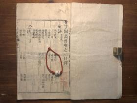 清木刻《芥子园画传》 画树法 画叶法 卷二