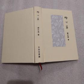 灯心草(布面精装,作者签名钤印本)