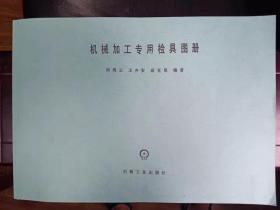 《机械加工专用检具图册》复印装订本