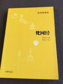 佛教十三经:梵网经