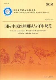 中医医师测试与评审规范 正版  世界中医药学会联合会  9787513234252