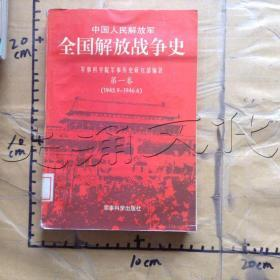 中国人民解放军全国解放战争史.第一卷.1945.9~1946.6---[ID:629353][%#334A7%#]