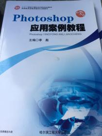 Photoshop应用案例教程   *F* (京)