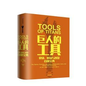 【包邮】巨人的工具 蒂姆 费里斯著 112个人生问题和答 施瓦辛格做序推荐 21世纪的穷查理宝典 中信出版 正版书籍 中文版
