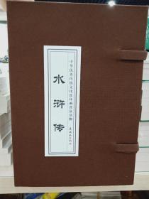 水浒传连环画全30册平装锦盒装80年代