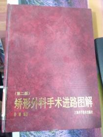 矫形外科手术进路图解      上海科学技术出版社      侍德  编著          9787532338191