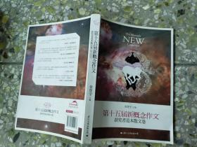 飞扬:第十五届新概念作文(获奖者范本散文卷)