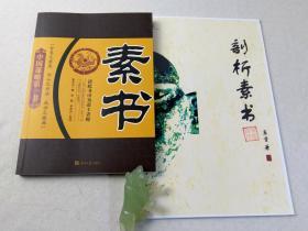 黄石公素书