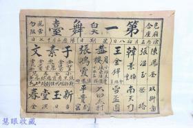 民国时期北平《第一舞台节》目单戏单一张--于素文,张鸿霞,盖月楼,王金铎,韩素梅等