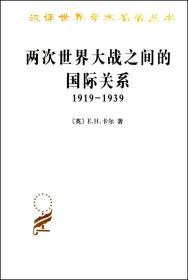 两次世界大战之间的国际关系:1919-1939