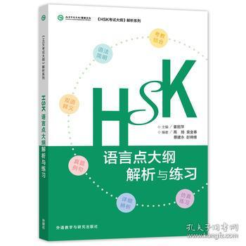 HSK语言点大纲解析与练习