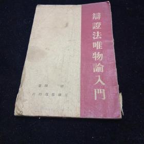 辩证法唯物论入门(中华民国36年)