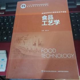 食品工艺学