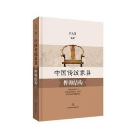中国传统家具榫卯结构